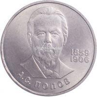 1 рубль 1984 Попов