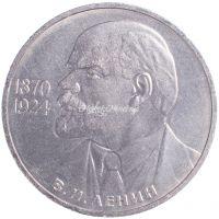 1 рубль 1985 Ленин 115