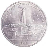 1 рубль 1987 Бородино: Обелиск