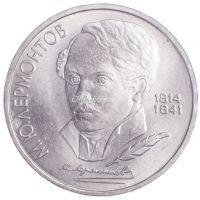 1 рубль 1989 Лермонтов