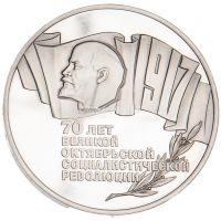 5 рублей 1987 70 лет Революции PROOF