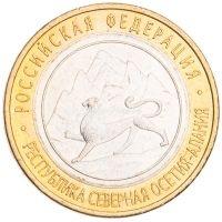 10 рублей 2013 Северная Осетия-Алания магнитная