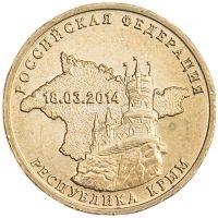 10 рублей 2014 Республика Крым