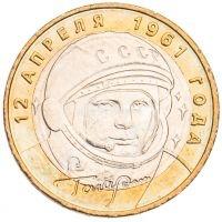 10 рублей 2001 Гагарин ММД UNC