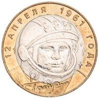 10 рублей 2001 Гагарин СПМД UNC