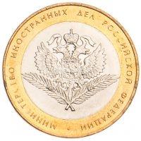 10 рублей 2002 МИД UNC