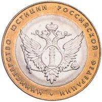10 рублей 2002 Министерство юстиции UNC