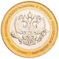 10 рублей 2002 Министерство экономического развития и торговли UNC