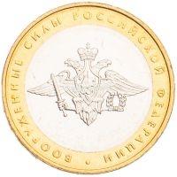 10 рублей 2002 Вооруженные силы UNC