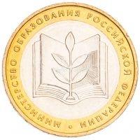 10 рублей 2002 Министерство образования UNC
