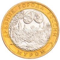 10 рублей 2003 Муром UNC