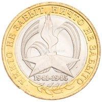 10 рублей 2005 60 лет Победы: Никто не забыт СПМД UNC