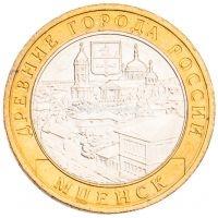 10 рублей 2005 Мценск UNC