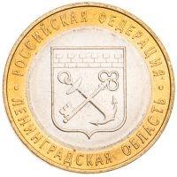 10 рублей 2005 Ленинградская область UNC