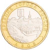 10 рублей 2008 Азов ММД UNC