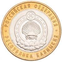 10 рублей 2009 Калмыкия СПМД UNC