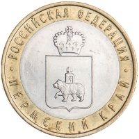 10 рублей 2010 Пермский край UNC