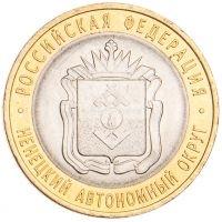 10 рублей 2010 Ненецкий автономный округ UNC