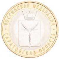 10 рублей 2014 Саратовская область UNC