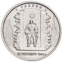5 рублей 2016 Таллин UNC