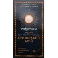 10 рублей 2006 Приморский край в буклете