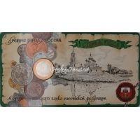 10 рублей 2002 Старая Русса в буклете