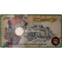 10 рублей 2002 Дербент в буклете