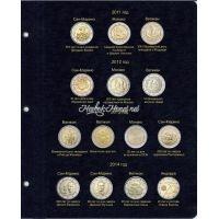 Набор листов для монет 2 евро Сан-Марино, Ватикан, Монако и Андорры в Альбом КоллекционерЪ