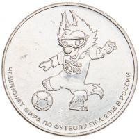 25 рублей 2018 Талисман