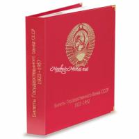 Альбом для банкнот СССР 1923-1992