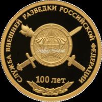 50 рублей 2020 Служба внешней разведки