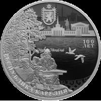 3 рубля 2020 Карелия