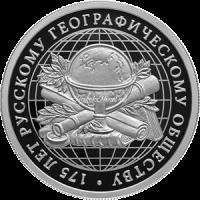 1 рубль 2020 175-летие Русского географического общества