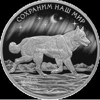 3 рубля 2020 Полярный волк