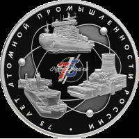 3 рубля 2020 75-летие атомной промышленности России