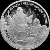 3 рубля 2020 Морозко