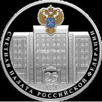 3 рубля 2020 Счетная палата