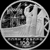 3 рубля 2020 ГОЭЛРО