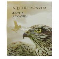 Абхазия 2 апсар 2020 набор Фауна Абхазии ММД