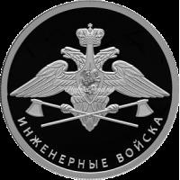 1 рубль 2021 Инженерные войска Эмблема