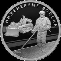 1 рубль 2021 Инженерные войска Сапер
