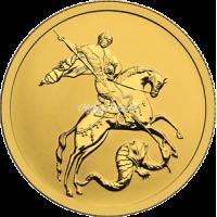 25 рублей 2021 Георгий Победоносец