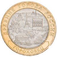 10 рублей 2018 Гороховец UNC