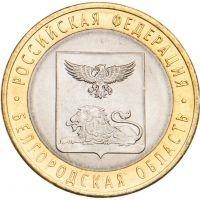 10 рублей 2016 Белгородская область UNC