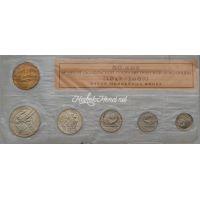 Набор из пяти монет 50 лет Советской власти 1967 год