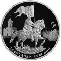 3 рубля 2021 Александр Невский