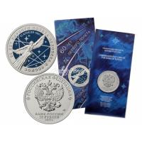 25 рублей 2021 Космос цветная
