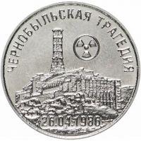 Приднестровье 25 рублей 2021 35 лет со дня трагедии на Чернобыльской АЭС