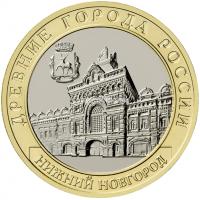 10 рублей 2021 Нижний Новгород UNC