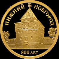 50 рублей 2021 Нижний Новгород